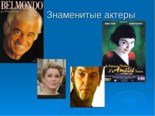Знаменитые актеры