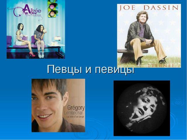 Певцы и певицы