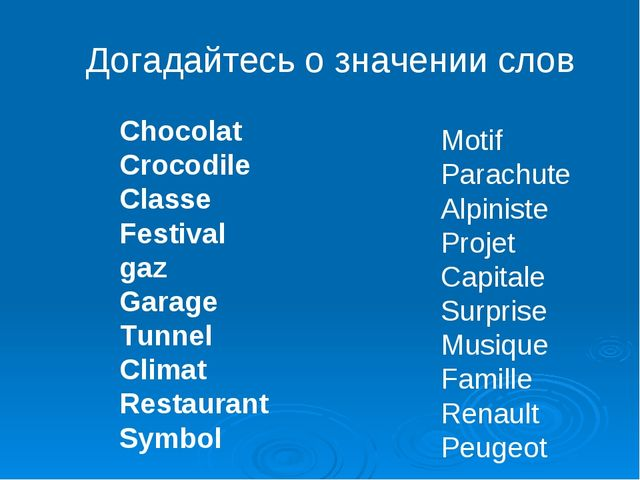 Догадайтесь о значении слов Chocolat Crocodile Classe Festival gaz Garage Tun...