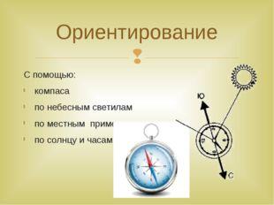 С помощью: компаса по небесным светилам по местным приметам по солнцу и часам