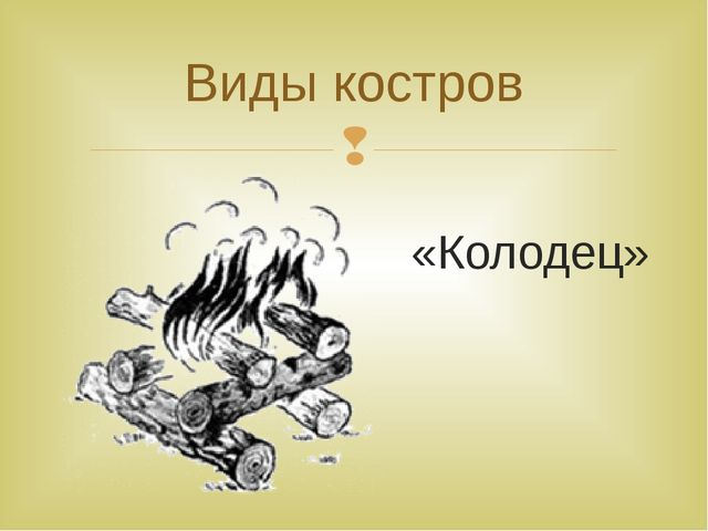 «Колодец» Виды костров 