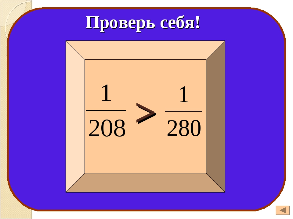 * Проверь себя! 1 2 5 3 6 7 9 4 8 > > < > < = > < >
