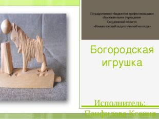 Богородская игрушка Исполнитель: Панфилова Ксения Государственное бюджетное п