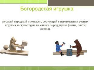 Богородская игрушка русский народный промысел, состоящий в изготовлении резны