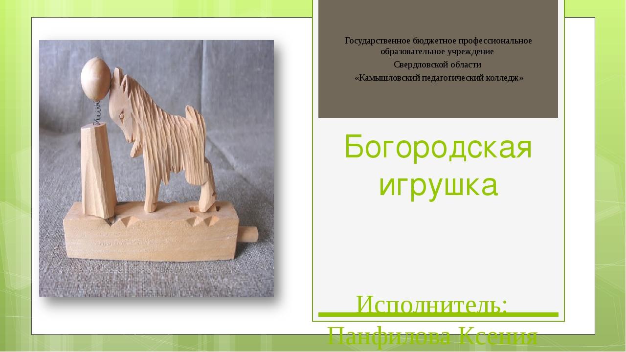 Богородская игрушка Исполнитель: Панфилова Ксения Государственное бюджетное п...