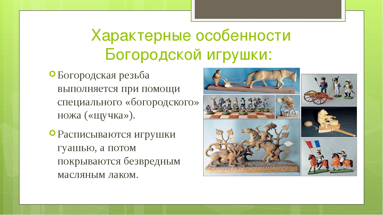 Характерные особенности Богородской игрушки: Богородская резьба выполняется п...