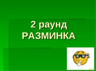 2 раунд РАЗМИНКА
