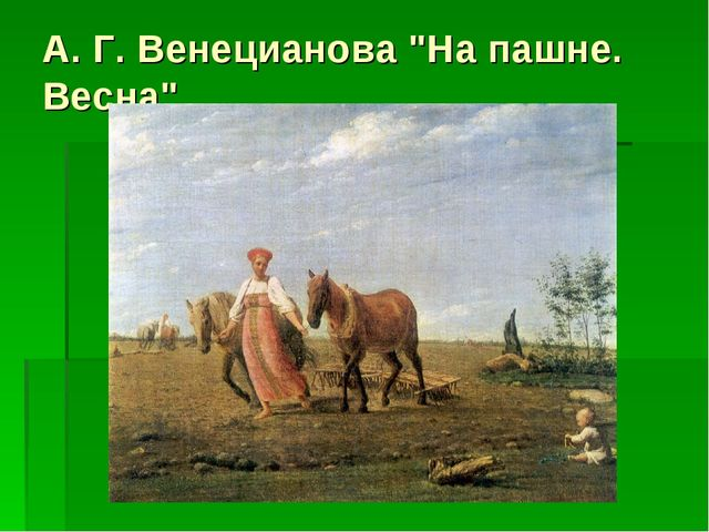 """А. Г. Венецианова """"На пашне. Весна"""""""