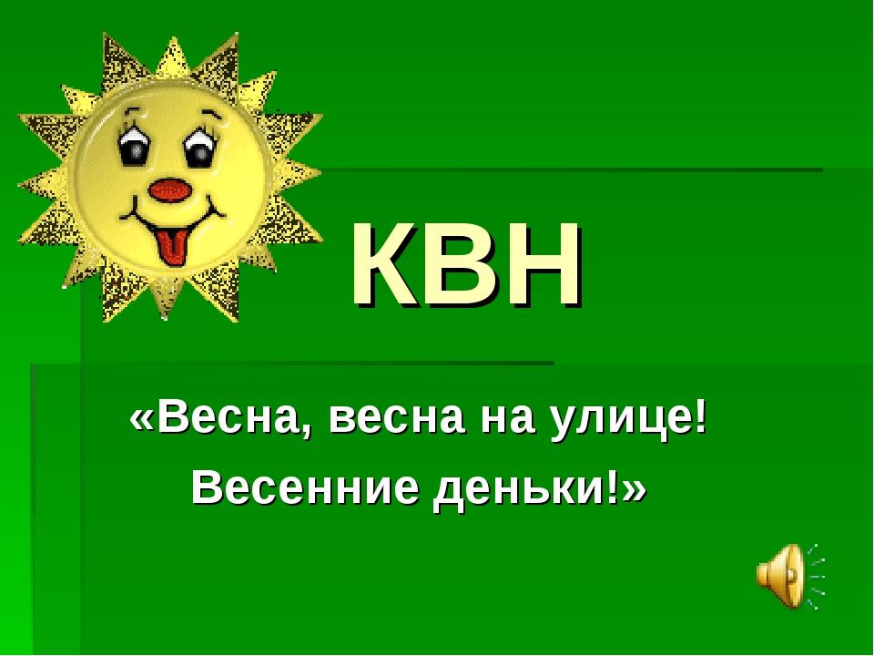 КВН «Весна, весна на улице! Весенние деньки!»