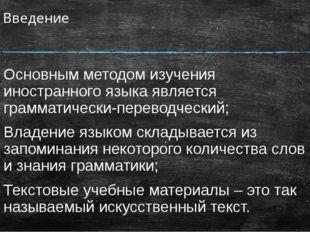 Введение Основным методом изучения иностранного языка является грамматически-