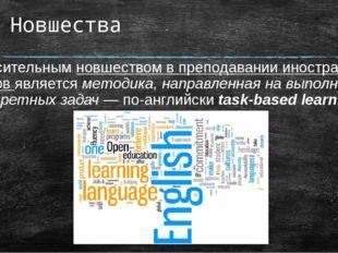 Относительным новшеством в преподавании иностранных языков является методика,