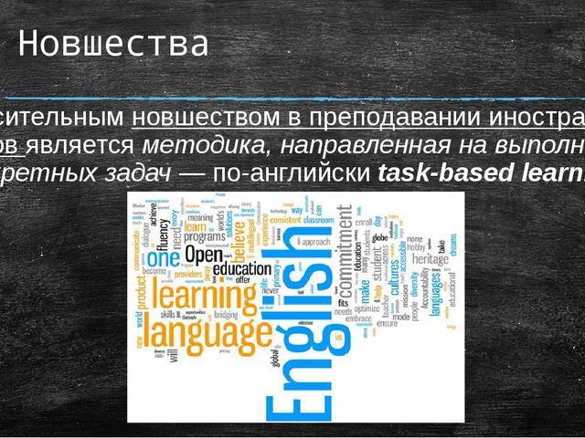 Относительным новшеством в преподавании иностранных языков является методика,...