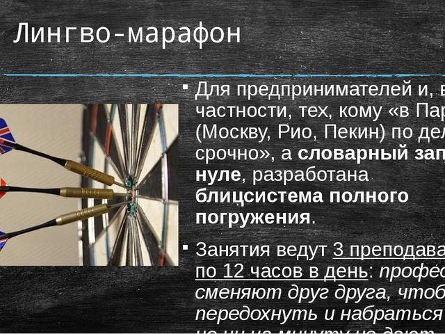 Лингво-марафон Для предпринимателей и, в частности, тех, кому «в Париж (Москв...