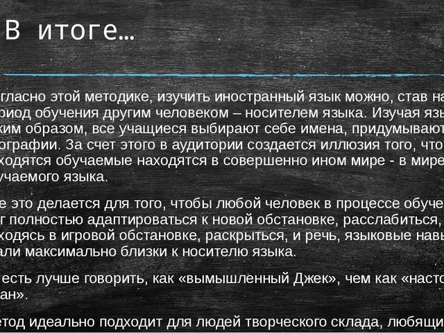В итоге… Согласно этой методике, изучить иностранный язык можно, став на пери...