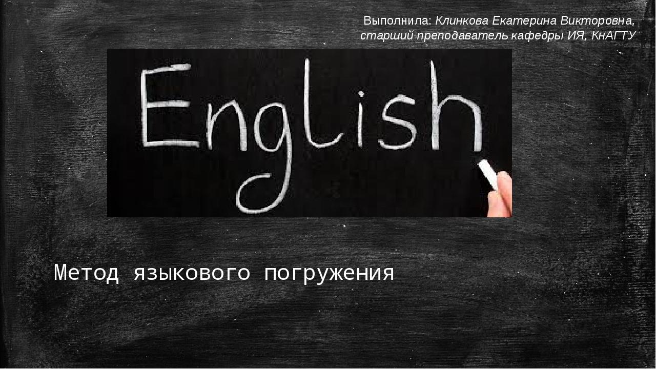 Метод языкового погружения Выполнила: Клинкова Екатерина Викторовна, старший...