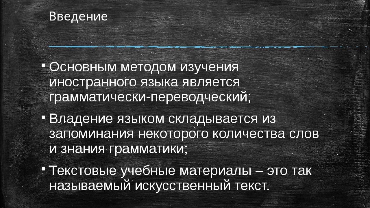Введение Основным методом изучения иностранного языка является грамматически-...