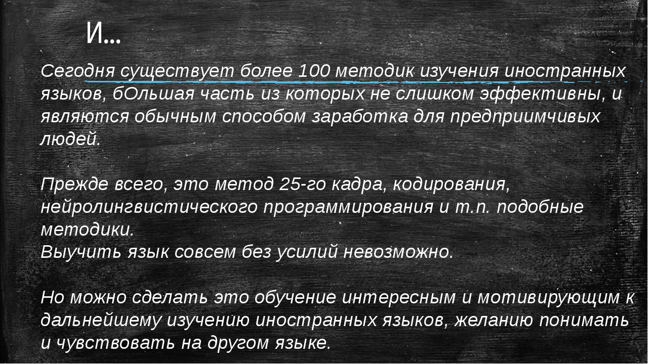 И… Сегодня существует более 100 методик изучения иностранных языков, бОльшая...