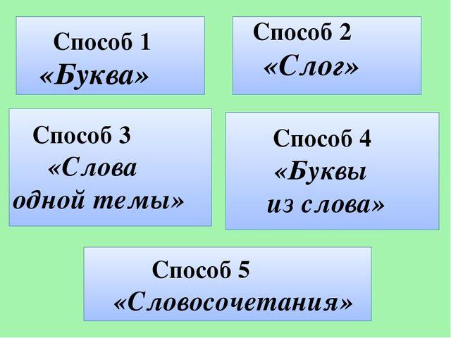 Способ 1 «Буква» Способ 2 «Слог» Способ 3 «Слова одной темы» Способ 4 «Буквы...