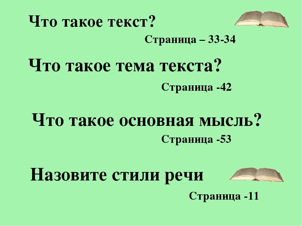 Что такое текст? Что такое тема текста? Что такое основная мысль? Назовите ст...