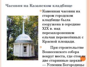 Часовня на Казанском кладбище Каменная часовня на старом городском кладбище б