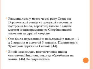 Размещалась у моста через реку Сосну на Воронежской улице с городской сторон