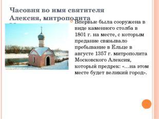 Часовня во имя святителя Алексия, митрополита Московского Впервые была сооруж