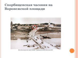 Скорбященская часовня на Воронежской площади