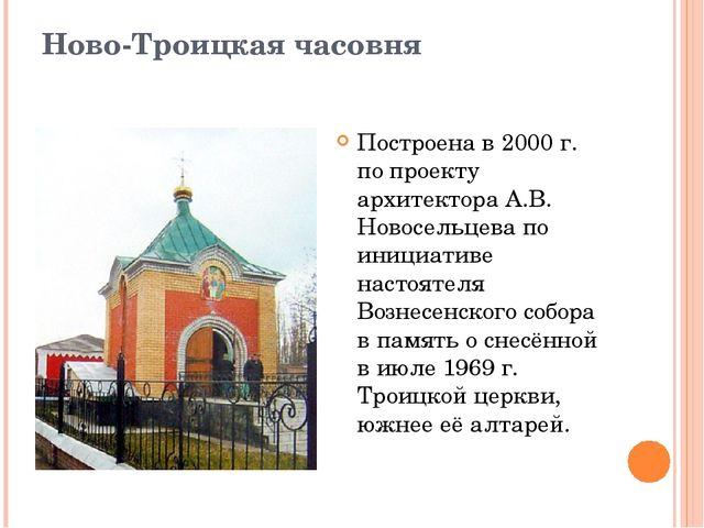Ново-Троицкая часовня Построена в 2000 г. по проекту архитектора А.В. Новосел...
