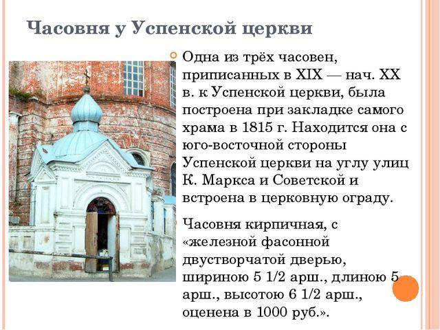 Часовня у Успенской церкви Одна из трёх часовен, приписанных в XIX — нач. XX...