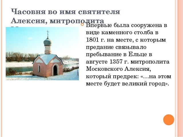 Часовня во имя святителя Алексия, митрополита Московского Впервые была сооруж...