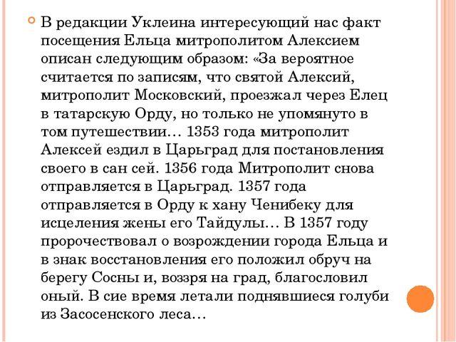 В редакции Уклеина интересующий нас факт посещения Ельца митрополитом Алекси...