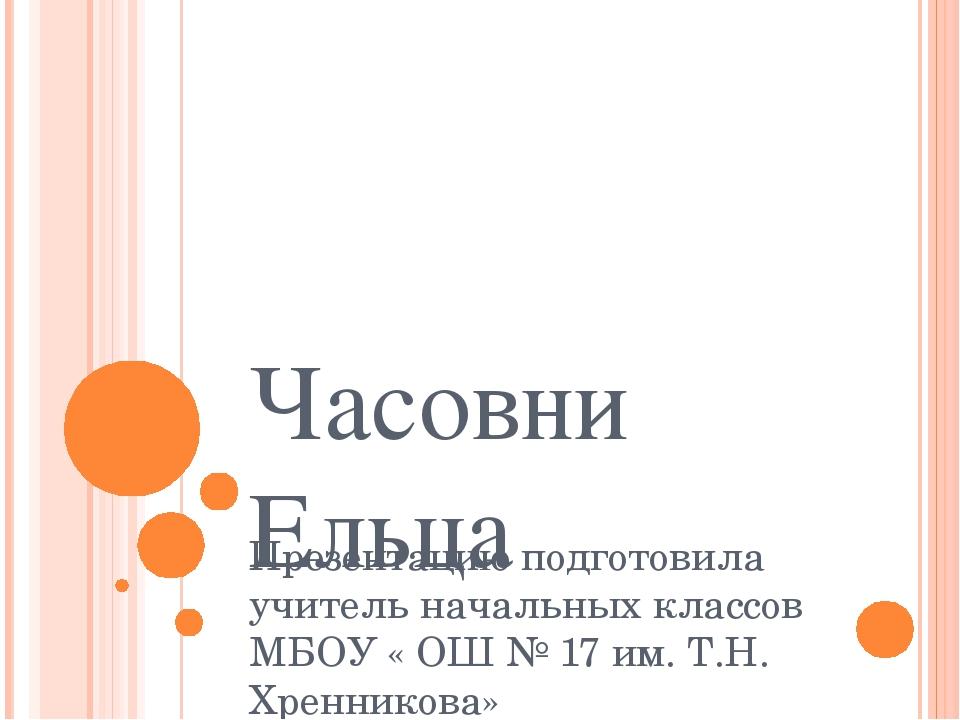 Часовни Ельца Презентацию подготовила учитель начальных классов МБОУ « ОШ № 1...