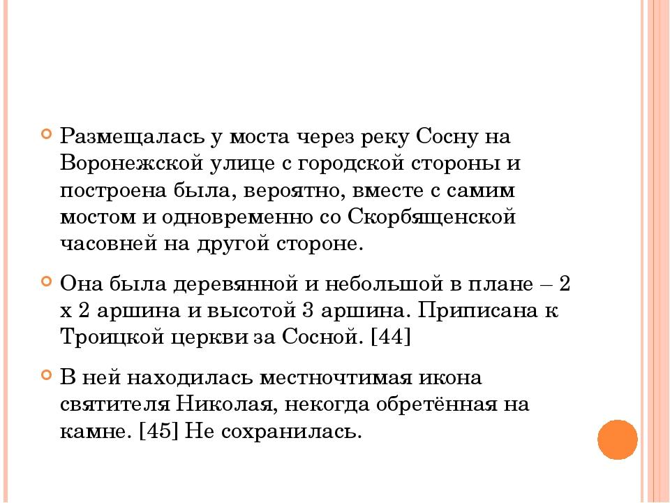Размещалась у моста через реку Сосну на Воронежской улице с городской сторон...