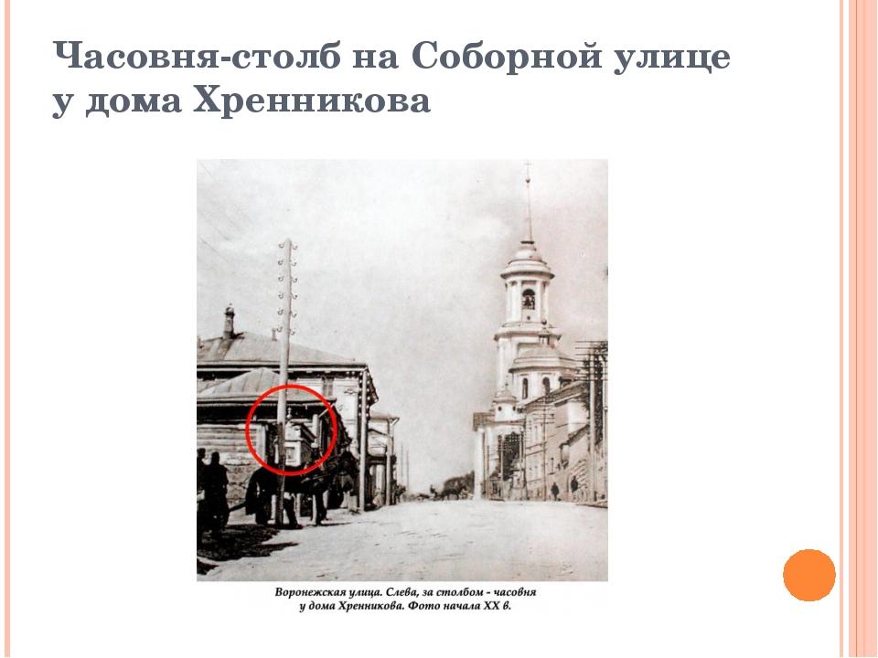 Часовня-столб на Соборной улице у дома Хренникова