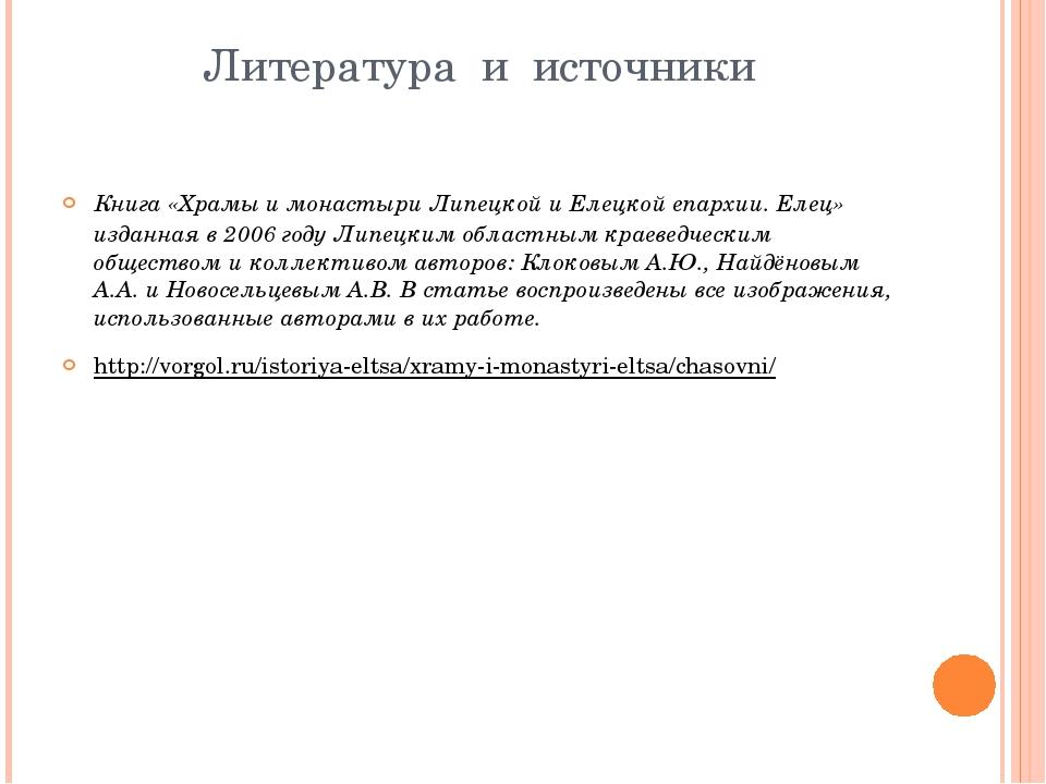 Литература и источники Книга«Храмы и монастыри Липецкой и Елецкой епархии. Е...