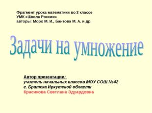 Автор презентации: учитель начальных классов МОУ СОШ №42 г. Братска Иркутской