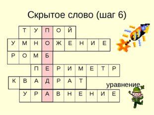 Скрытое слово (шаг 6) уравнение УМНОЖЕНИЕ РОМБ ПЕРИМЕТР КВ