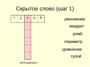 Скрытое слово (шаг 1) тупой умножение ромб периметр квадрат уравнение НЕПРАВИ