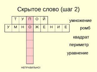 Скрытое слово (шаг 2) умножение ромб периметр квадрат уравнение НЕПРАВИЛЬНО!