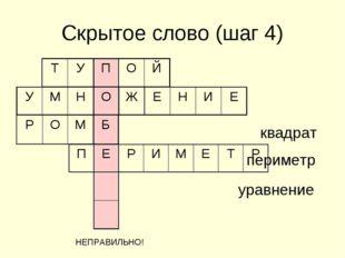 Скрытое слово (шаг 4) периметр квадрат уравнение НЕПРАВИЛЬНО! УМНОЖЕНИ