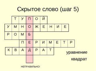 Скрытое слово (шаг 5) квадрат уравнение НЕПРАВИЛЬНО! УМНОЖЕНИЕ РОМ