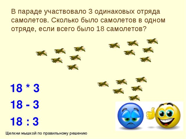 В параде участвовало 3 одинаковых отряда самолетов. Сколько было самолетов в...