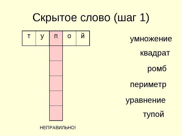 Скрытое слово (шаг 1) тупой умножение ромб периметр квадрат уравнение НЕПРАВИ...