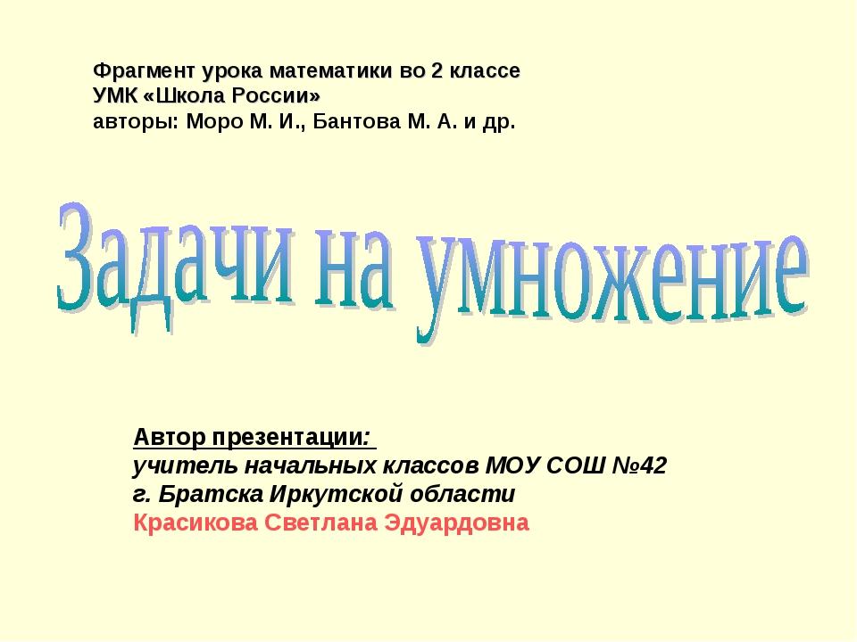 Автор презентации: учитель начальных классов МОУ СОШ №42 г. Братска Иркутской...