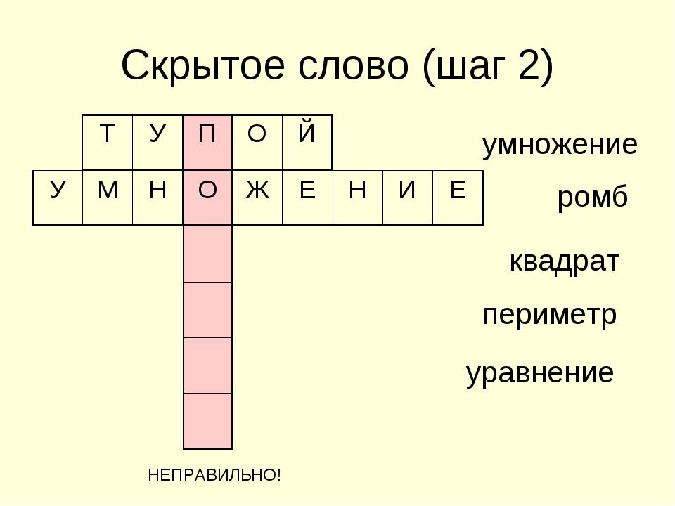 Скрытое слово (шаг 2) умножение ромб периметр квадрат уравнение НЕПРАВИЛЬНО!...