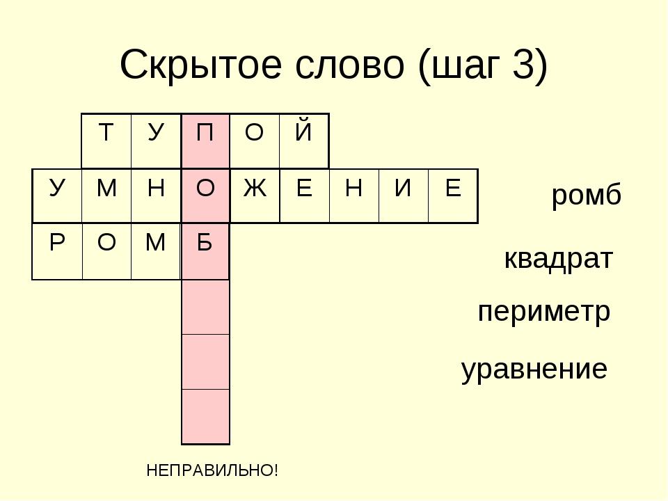 Скрытое слово (шаг 3) ромб периметр квадрат уравнение НЕПРАВИЛЬНО! УМНОЖ...