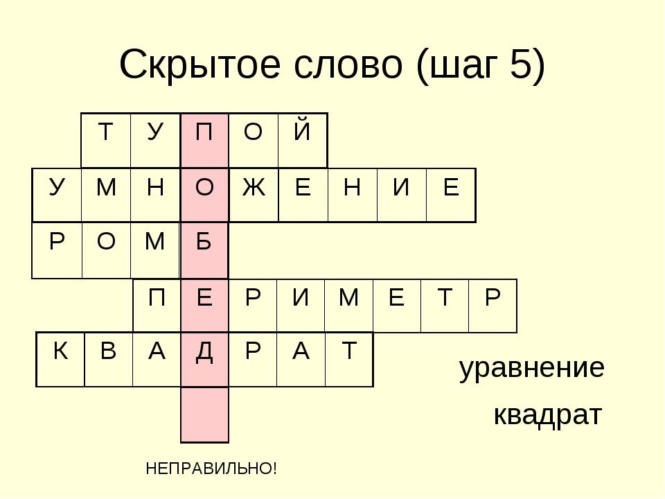 Скрытое слово (шаг 5) квадрат уравнение НЕПРАВИЛЬНО! УМНОЖЕНИЕ РОМ...