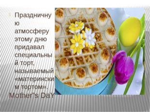 """Mother""""s DaY Праздничную атмосферу этому дню придавал специальный торт, назыв"""