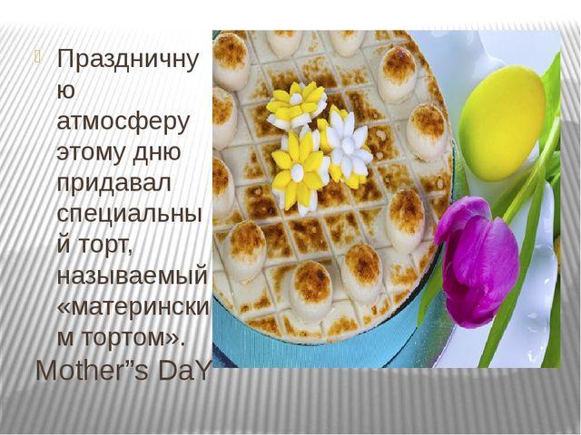 """Mother""""s DaY Праздничную атмосферу этому дню придавал специальный торт, назыв..."""