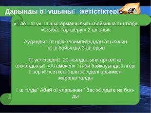 Дарынды оқушының жетістіктері «Өлең оқу» өз шығармашылығы бойынша үш тілде «С